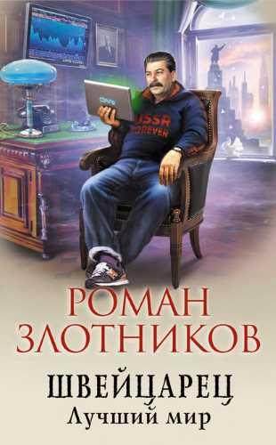 Роман Злотников. Швейцарец 3. Лучший мир