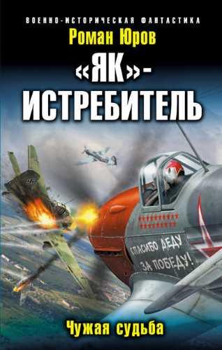 Роман Юров. Чужие крылья 2. «Як» – истребитель