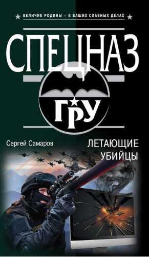 Сергей Самаров. Летающие убийцы
