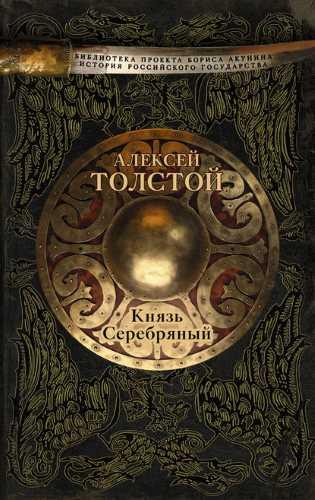 Алексей Толстой. Князь Серебряный