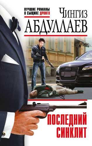 Чингиз Абдуллаев. Последний синклит