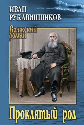Иван Рукавишников. Волжский роман. Проклятый род