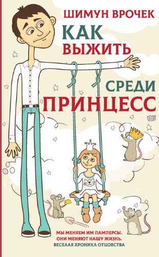 Шимун Врочек. Как выжить среди принцесс