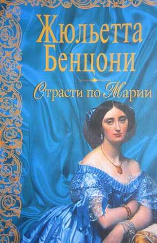 Жюльетта Бенцони. Страсти по Марии