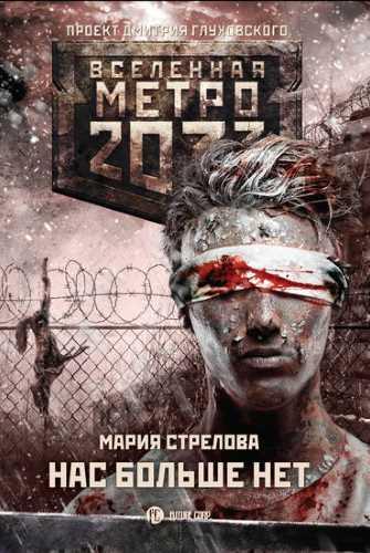 Мария Стрелова. Метро 2033. Нас больше нет