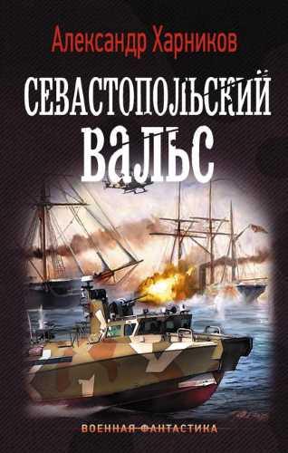 Александр Харников, Максим Дынин. Севастопольский вальс