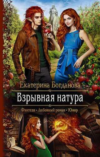 Екатерина Богданова. Взрывная натура 1