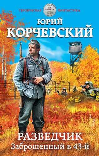 Юрий Корчевский. Разведчик 1. Заброшенный в 43-й