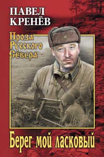 Павел Кренёв. Проза Русского Севера. Берег мой ласковый