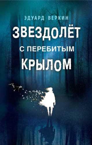 Эдуард Веркин. Звездолет с перебитым крылом