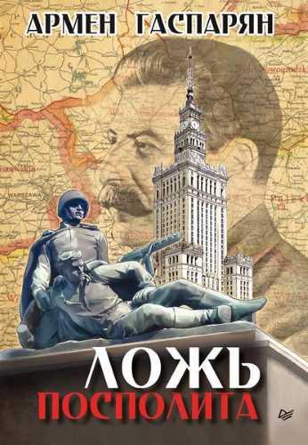 Армен Гаспарян. Ложь Посполита