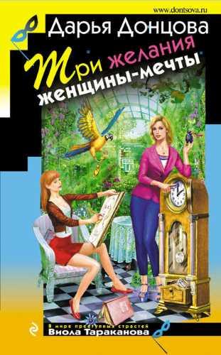 Дарья Донцова. Три желания женщины-мечты