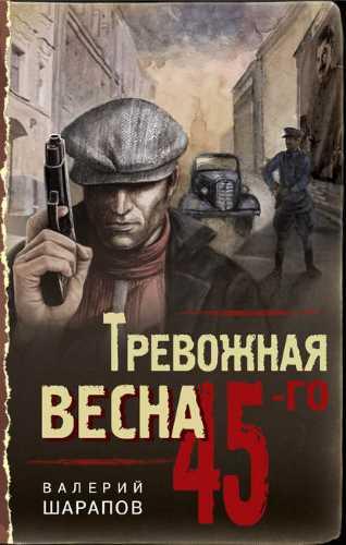 Валерий Шарапов. Тревожная весна 45-го