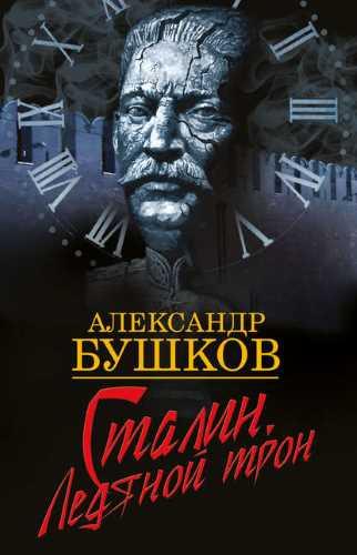 Александр Бушков. Сталин. Ледяной трон