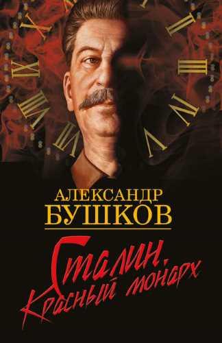 Александр Бушков. Сталин. Красный монарх