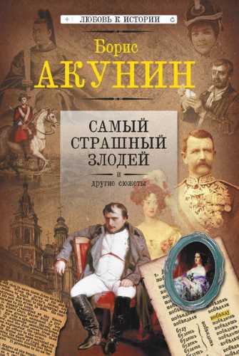 Борис Акунин. Самый страшный злодей и другие сюжеты