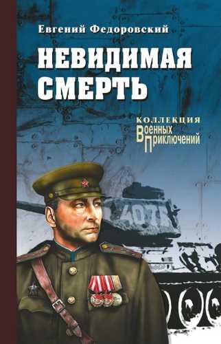 Евгений Федоровский. Невидимая смерть