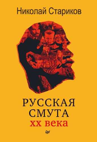 Николай Стариков. Русская смута XX века