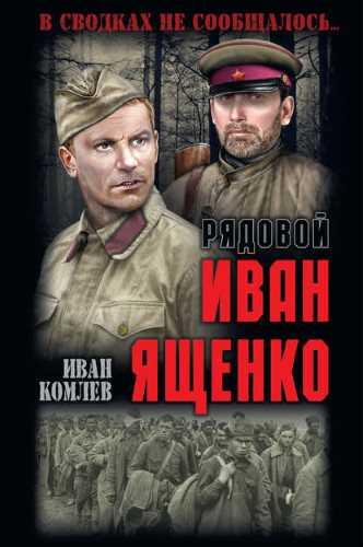 Иван Комлев. Рядовой Иван Ященко