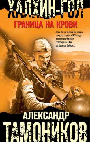 Александр Тамоников. Халхин-Гол. Граница на крови