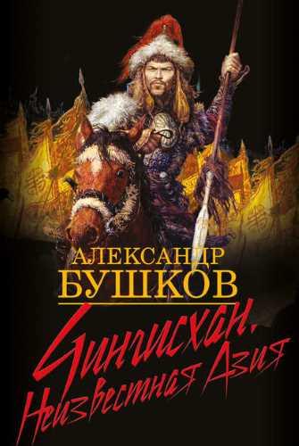 Александр Бушков. Чингисхан. Неизвестная Азия