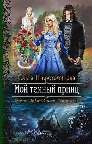 Ольга Шерстобитова. Русалки 1. Мой темный принц