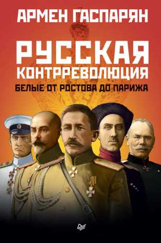 Армен Гаспарян. Русская контрреволюция