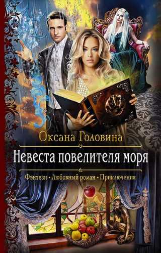 Оксана Головина. Невеста повелителя моря