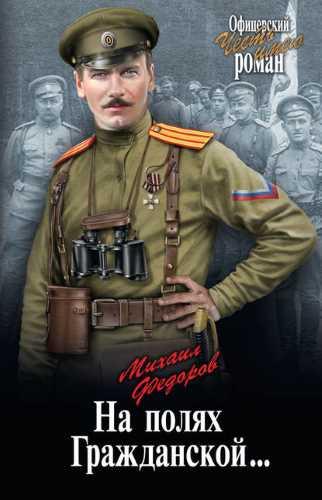 Михаил Федоров. На полях Гражданской…