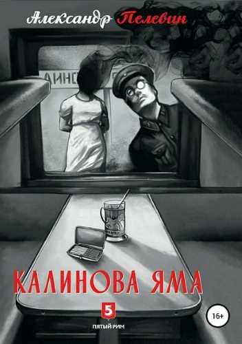 Александр Пелевин. Калинова яма