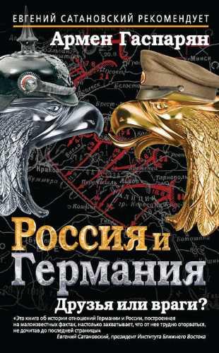 Армен Гаспарян. Россия и Германия. Друзья или враги?