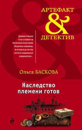 Ольга Баскова. Наследство племени готов