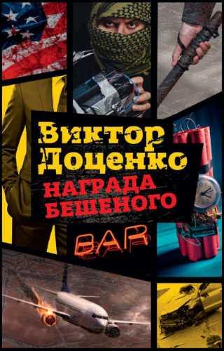 Виктор Доценко. Бешеный 7. Награда Бешеного