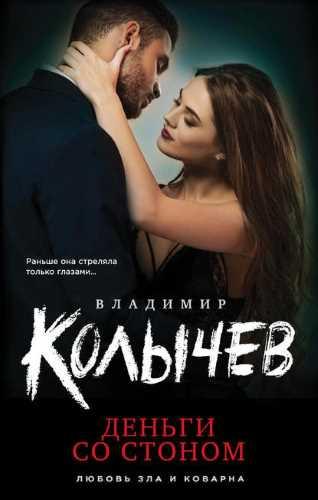Владимир Колычев. Деньги со стоном