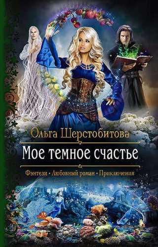 Ольга Шерстобитова. Русалки 2. Мое темное счастье