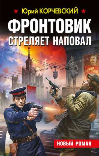 Юрий Корчевский. Фронтовик стреляет наповал