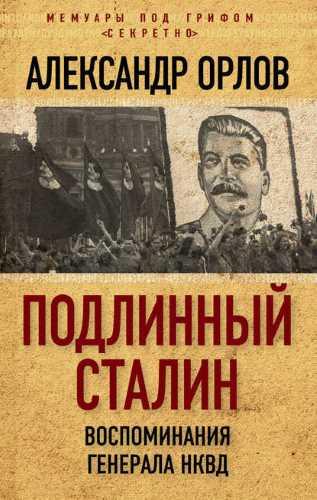 Александр Орлов. Подлинный Сталин. Воспоминания генерала НКВД