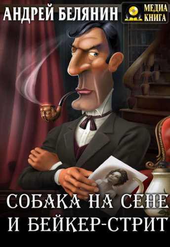 Андрей Белянин. Собака на сене и Бейкер-стрит