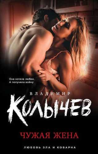 Владимир Колычев. Чужая жена