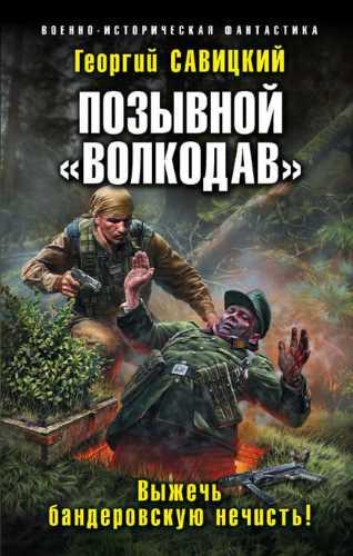 Георгий Савицкий. Позывной «Волкодав». Выжечь бандеровскую нечисть