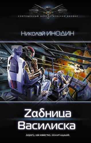 Николай Инодин. Zαδница Василиска