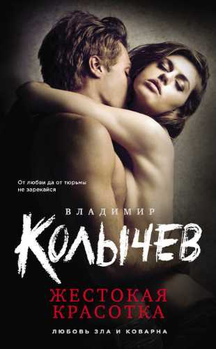 Владимир Колычев. Жестокая красотка