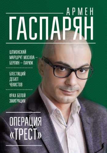 Армен Гаспарян. Операция «Трест»