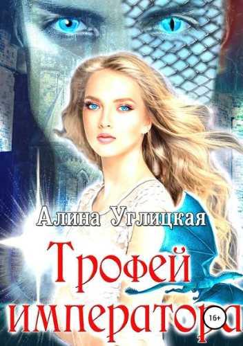 Алина Углицкая. Трофей императора
