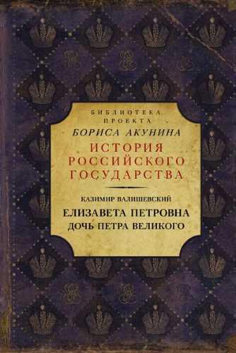 Казимир Валишевский. Елизавета Петровна. Дочь Петра Великого