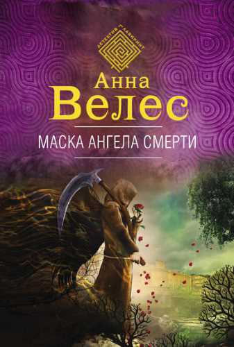 Анна Велес. Маска ангела смерти