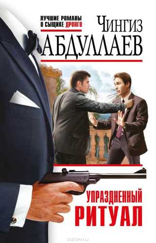 Чингиз Абдуллаев. Упраздненный ритуал