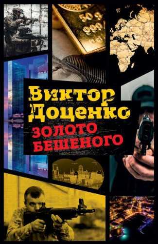 Виктор Доценко. Бешеный 6. Золото Бешеного