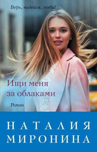 Наталия Миронина. Ищи меня за облаками
