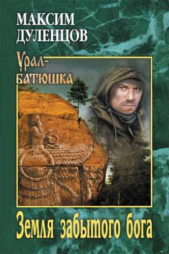 Максим Дуленцов. Урал-батюшка. Земля забытого бога